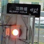 gloryhole4.jpg