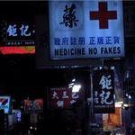 medicine_no_fakes.jpg